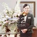 【DJCD】寿美菜子のラフラフ FANDISK 2の画像