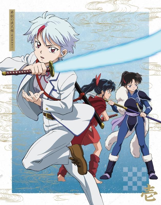 【Blu-ray】TV 半妖の夜叉姫 Blu-ray Disc BOX 1 完全生産限定版