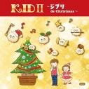 【アルバム】Kids II ~ジブリ de Christmas~の画像