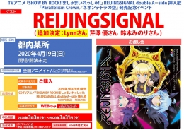 TVアニメ「SHOW BY ROCK!!ましゅまいれっしゅ!!」REIJINGSIGNAL double A-side 挿入歌『Parallelism Crown/ネオンテトラの空』発売記念イベント画像