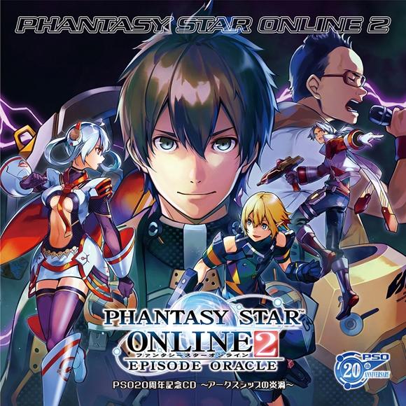 【アルバム】ゲーム PHANTASY STAR ONLINE 2 PSO20周年記念CD ファンタシースターオンライン2 エピソード・オラクル ~アークスシップの炎渦~