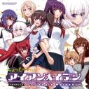 【ドラマCD】ドラマCD ちょっとかわいいアイアンメイデン ~Triangle maidens~の画像