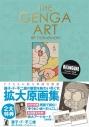 【画集】THE GENGA ART OF DORAEMON ドラえもん拡大原画美術館の画像