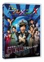 【DVD】劇場版 実写 ドルメンXの画像