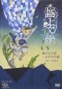 【DVD】舞台 極上文學 風の又三郎・よだかの星の画像