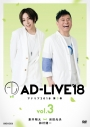 【DVD】舞台 AD-LIVE 2018 第3巻 蒼井翔太×岩田光央×鈴村健一 通常版の画像
