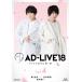 舞台 AD-LIVE 2018 第4巻 梶裕貴×羽多野渉×鈴村健一 通常版