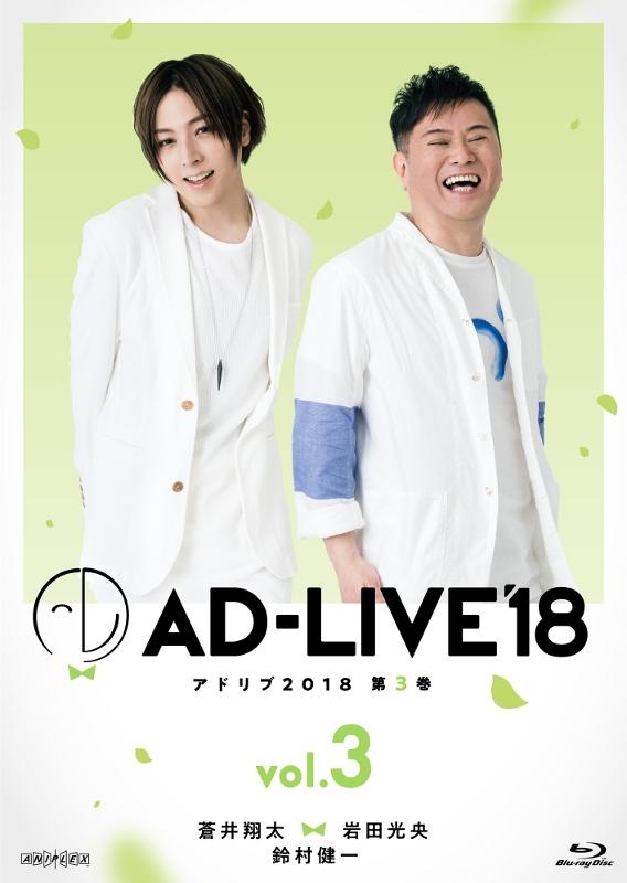 【Blu-ray】舞台 AD-LIVE 2018 第3巻 蒼井翔太×岩田光央×鈴村健一 通常版