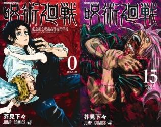 【ポイント還元版(10%)】【コミック】呪術廻戦 0~15巻セット