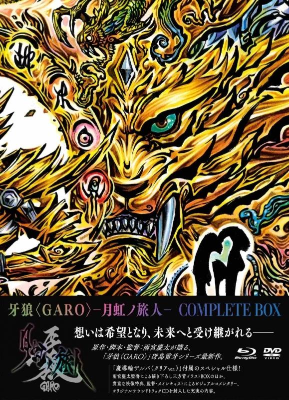 【Blu-ray】劇場版 牙狼<GARO>-月虹ノ旅人- COMPLETE BOX 数量限定生産版