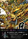 【Blu-ray】劇場版 牙狼<GARO>-月虹ノ旅人- COMPLETE BOX 数量限定生産版の画像