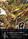 【Blu-ray】劇場版 牙狼<GARO>-月虹ノ旅人- COMPLETE BOXの画像