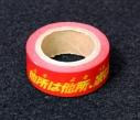 【グッズ-テープ】新・オフィス遊佐浩二 社訓マスキングテープ(他所は他所、家は家)の画像