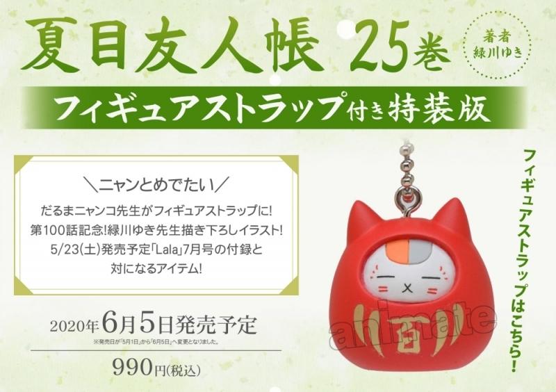 【コミック】夏目友人帳(25) フィギュアストラップ付き特装版