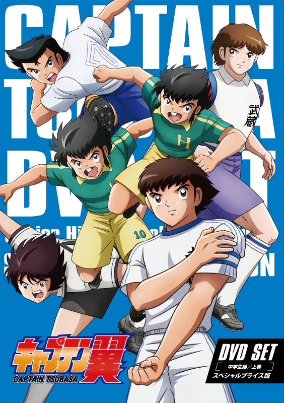 【DVD】TV キャプテン翼 DVD SET ~中学生編 上巻~ スペシャルプライス版