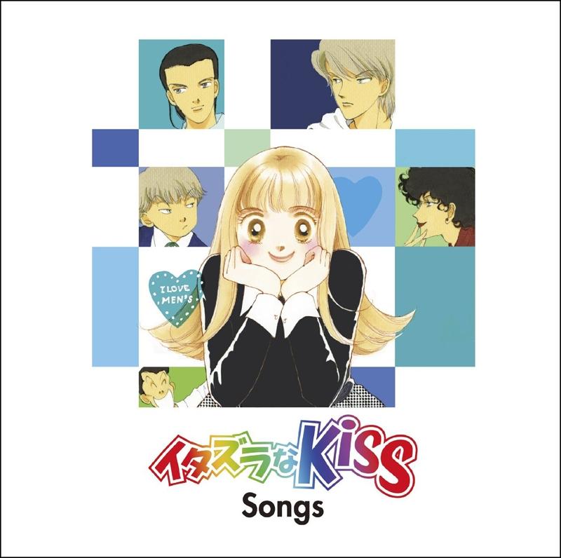 【アルバム】イタズラなKiss Songs 通常盤