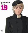 【Blu-ray】OVA 銀河英雄伝説 Vol.19の画像