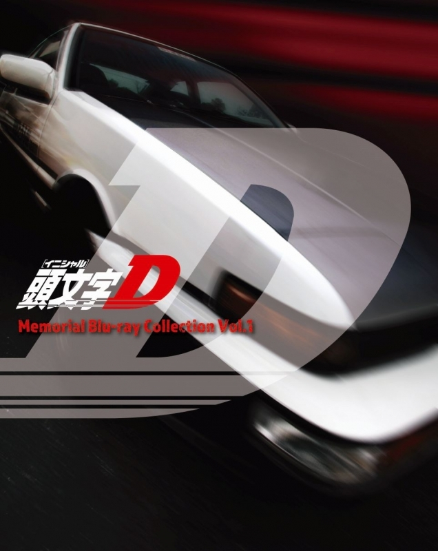 【Blu-ray】頭文字[イニシャル]D Memorial Blu-ray Collection Vol.1