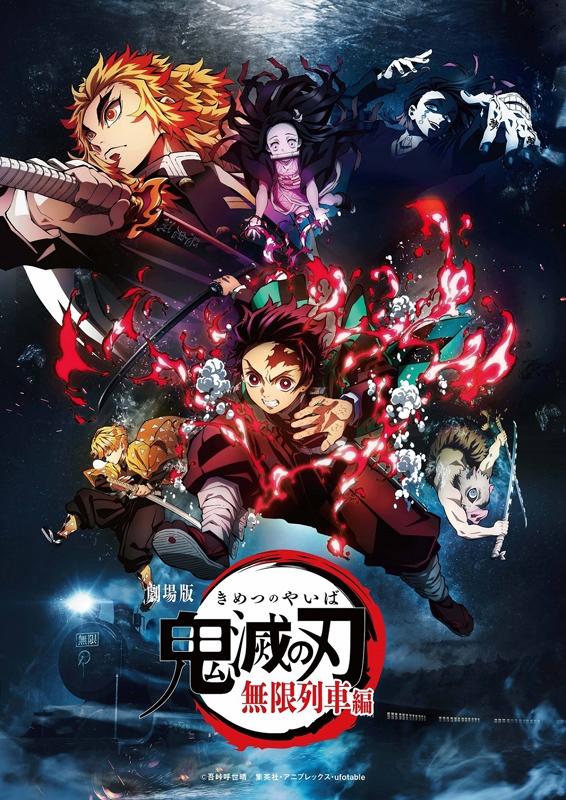 【Blu-ray】劇場版 鬼滅の刃 無限列車編 通常版