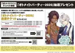 『オトメイトファン』アニメイト限定「オトメイトパーティー2020」抽選プレゼント画像