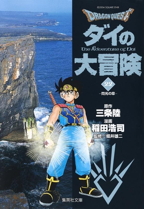 【ポイント還元版(12%)】【コミック】DRAGON QUEST-ダイの大冒険- 1~22巻セット