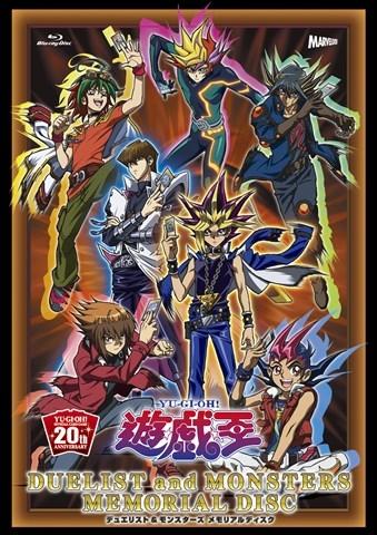 【Blu-ray】遊☆戯☆王 デュエリスト&モンスターズ メモリアルディスク