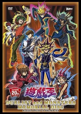 【DVD】遊☆戯☆王 デュエリスト&モンスターズ メモリアルディスク
