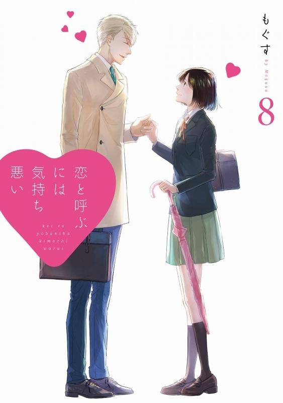 【コミック】恋と呼ぶには気持ち悪い(8)