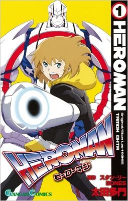 【コミック】HEROMAN(1)