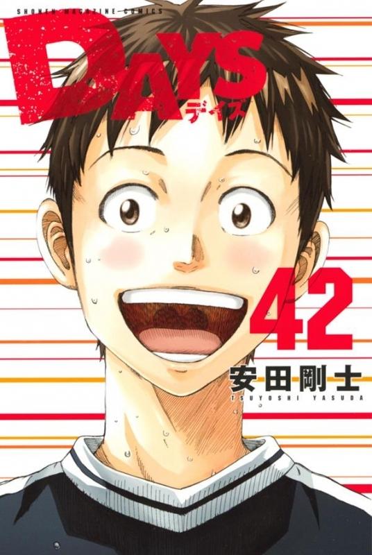【コミック】DAYS(42) 通常版
