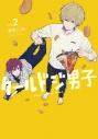 【コミック】クールドジ男子(2) の画像