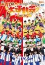 【DVD】ミュージカル『テニスの王子様』 秋の大運動会 2019の画像