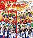 【Blu-ray】ミュージカル『テニスの王子様』 秋の大運動会 2019の画像
