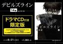 【コミック】デビルズライン(14) ドラマCD付き限定版の画像