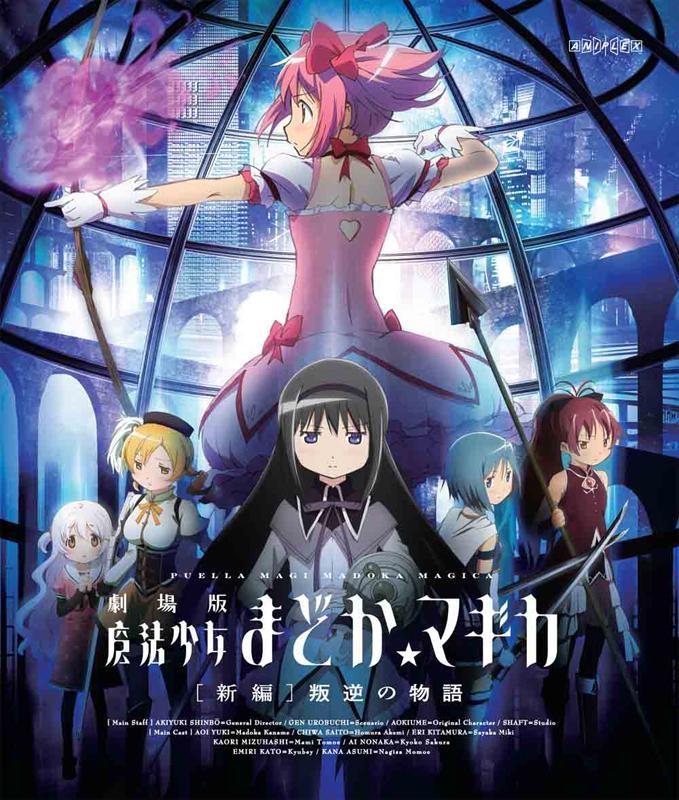 【Blu-ray】劇場版 魔法少女まどか☆マギカ [新編]叛逆の物語 通常版