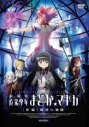 【DVD】劇場版 魔法少女まどか☆マギカ [新編]叛逆の物語の画像