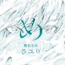【アルバム】さユり/め 初回生産限定盤の画像