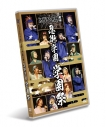 【DVD】ミュージカル 忍たま乱太郎 第8弾 忍術学園 学園祭の画像