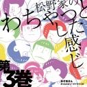 【ドラマCD】おそ松さん かくれエピソードドラマCD 松野家のわちゃっとした感じ 第3巻の画像