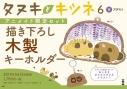 【コミック】タヌキとキツネ(6) アニメイト限定セット【木製キーホルダー付き】の画像