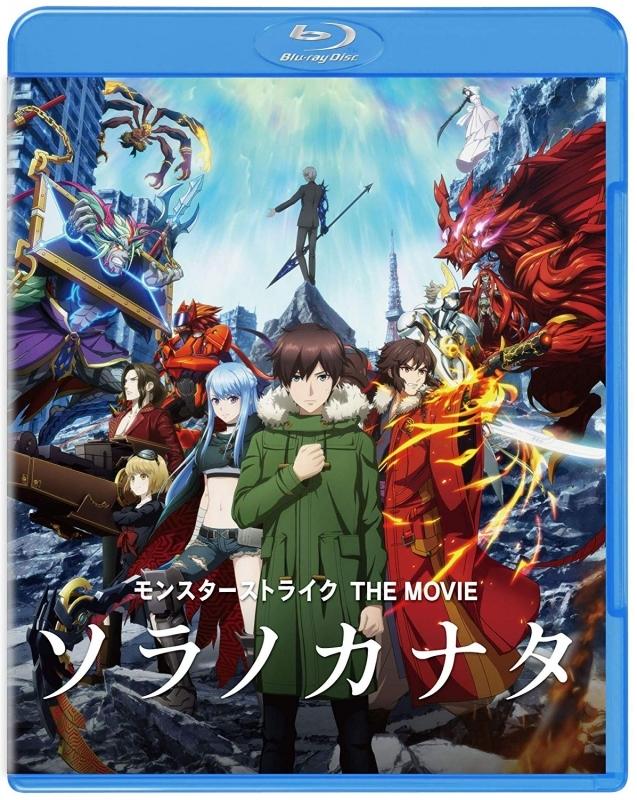 【Blu-ray】劇場版 モンスターストライク THE MOVIE ソラノカナタ 通常版