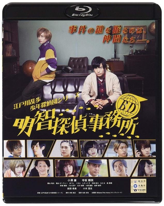 【Blu-ray】映画 BD~明智探偵事務所~