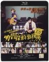 【Blu-ray】映画 BD~明智探偵事務所~の画像
