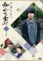 【DVD】斉藤壮馬の和心を君に 1 特装版の画像