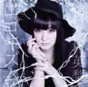 【チケット】喜多村英梨「ヱゴヰズム」CDリリース記念アコースティックライブ&トークイベントの画像
