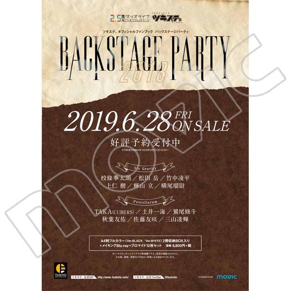 【グッズ-パンフレット】2.5次元ダンスライブ「ツキウタ。」ステージ オフィシャルファンブック BACKSTAGE PARTY 2018