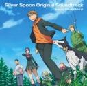 【サウンドトラック】TV 銀の匙 Silver Spoon オリジナルサウンドトラックの画像