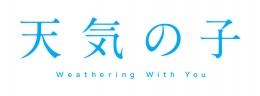 映画『天気の子』発売記念キャンペーン in アニメイト画像