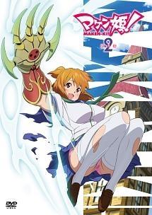 【DVD】TV マケン姫っ! 2 通常版