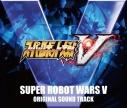 【サウンドトラック】ゲーム スーパーロボット大戦V オリジナルサウンドトラックの画像